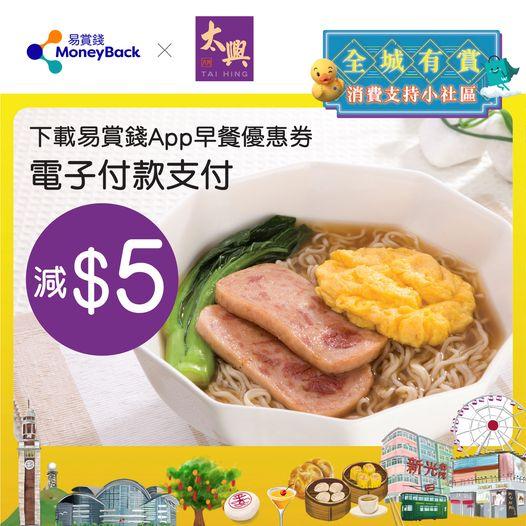 太興 X 易賞錢: 早餐$5優惠券 至10月11日