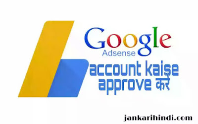 google adsense account kaise approve kare