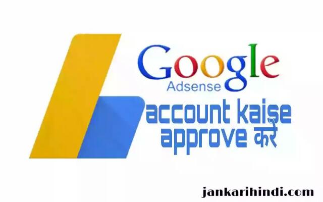 100% सही तरीका google adsense account कैसे approve करे