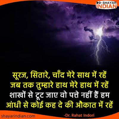 Aukat Hindi Status | Aandhi Toofan Shayari in Hindi