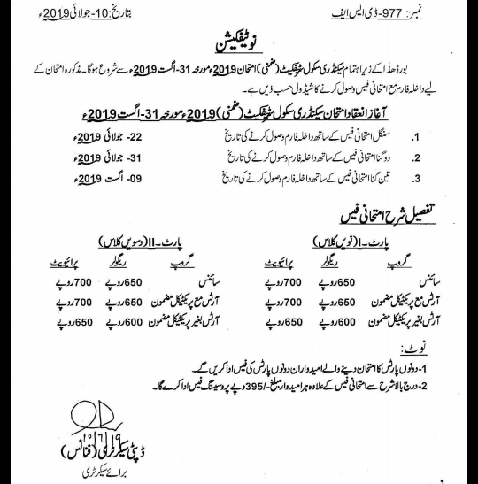 Matric Supplymentry Admission Schedule Date 2019 of All