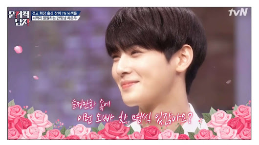 Hot Brain: Problematic Men EP.86 Questions (Brain Warm-ups) with Cha Eun-woo of ASTRO
