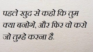 Motivational Hindi Quotes About Life Golden Thoughts On Life In Hindi