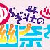 Yugari-sou no Yuuna-san (A.K.A. Yuuna and the Haunted Hot Springs)