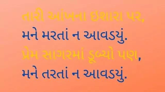 gujarati-shayari-on-love-gujarati-shayari-love-romantic-romantic shayari-in-gujarati