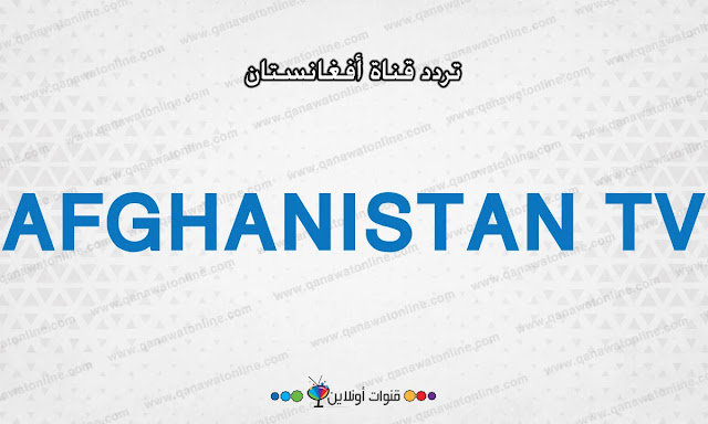تردد قناة أفغانستان لمشاهدة المباريات