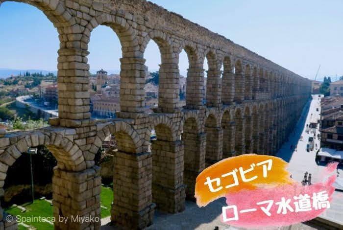 Acueducto de Segovia マドリードから日帰りで行ける世界遺産の町セゴビアのローマ水道橋