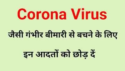 corona virus latest news in hindi, corona virus prevent, covid-19 details in hindi