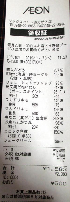 マックスバリュ 直方新入店 2019/11/7 のレシート