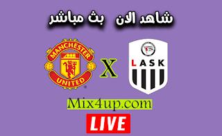 مشاهدة مباراة مانشستر يونايتد ولاسك لينز بث مباشر اليوم الثلاثاء بتاريخ 05-08-2020 في الدوري الأوروبي