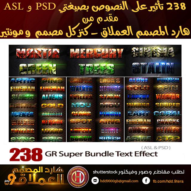 238 تأثير على النصوص