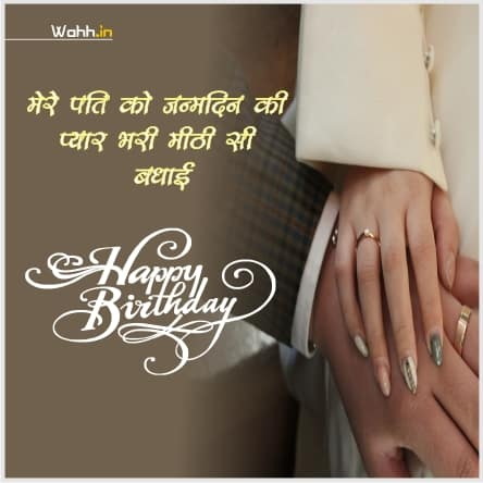 Birthday Wishes Images For Husband In Hindi
