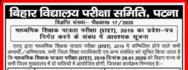 ᵘᴷʳ STET 2019 Admit Card available on examination board website