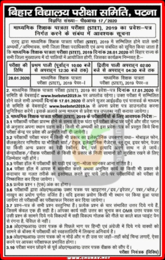 ᵘᴷʳ Bihar STET Exam 2019 Admit Card available on samiti website