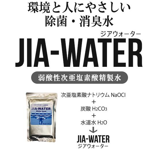 ジアウォーター専用の噴霧器もあります。 微細なミストでジアウォーターを噴霧し、 常に空間を除菌・消臭します。
