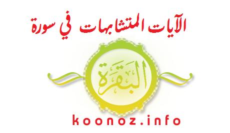 https://www.koonoz.info/2014/03/albaqarah.html
