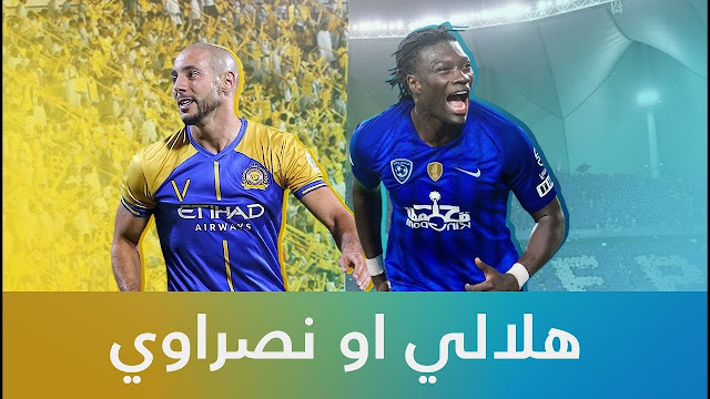 بث مباشر مشاهدة مباراة الهلال والنصر اليوم في نهائي كأس خادم الحرمين الشريفين