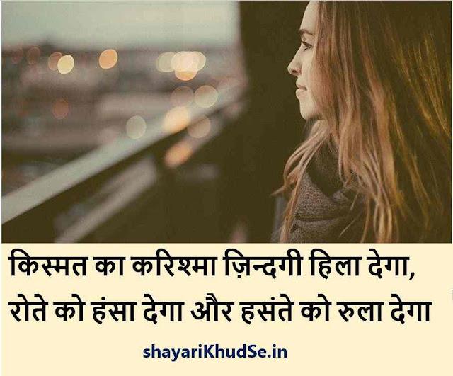 Zindagi Shayari in hindi dp download, Zindagi Shayari in hindi images download, Zindagi Shayari in hindi images, Zindagi par Shayari in hindi images