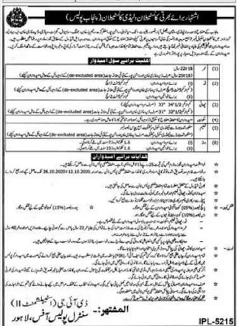 punjab-police-jobs-2020-application-form