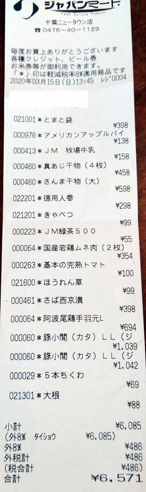 ジャパンミート 千葉ニュータウン店 2020/3/15 のレシート