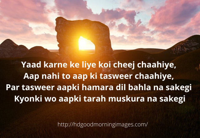 Romantic Good Morning Shayari with Images Download