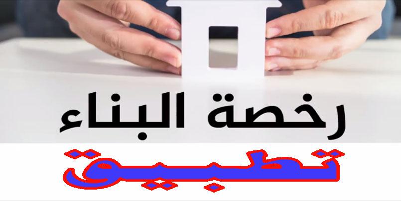 تطبيق طلب رخصة البناء+تطبيق معلوماتي+إيداع طلبات عقود التعمير عبر الأنترنت+أعضاء الشباك الوحيد+#تطبيق #رخصة #البناء #الجزائر #الإيداع+Application+Permis+de+Construire+Algérie+dz