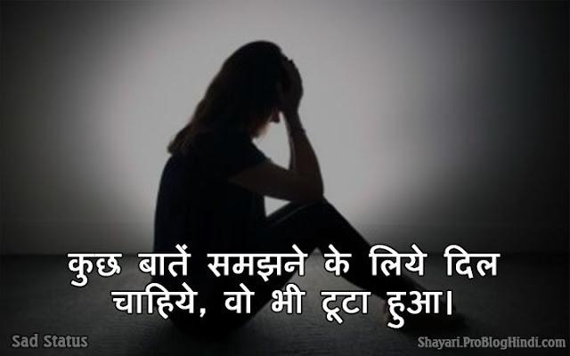 sad status for whatsapp in hindi 2 lines short hindi status