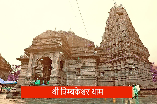 Trimbakeshwar or Tryambakeshwar is an ancient Hindu temple in the town of Trimbak, in the Trimbakeshwar tehsil in the Nashik District of Maharashtra