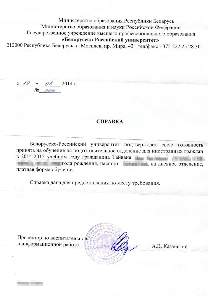 白俄羅斯/烏克蘭留學咨詢: 關於申請