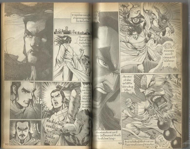 Demi Gods & Semi Devils - หน้า 47