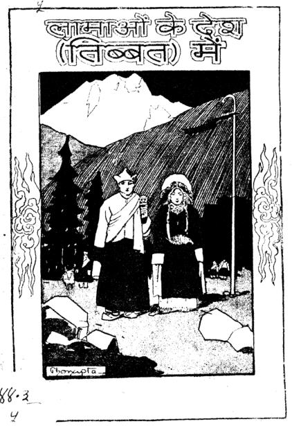 लामाओं के देश तिब्बत में हिंदी पीडीऍफ़ पुस्तक | Laamaao Ke Desh Tibbat Mai Hindi PDF Book