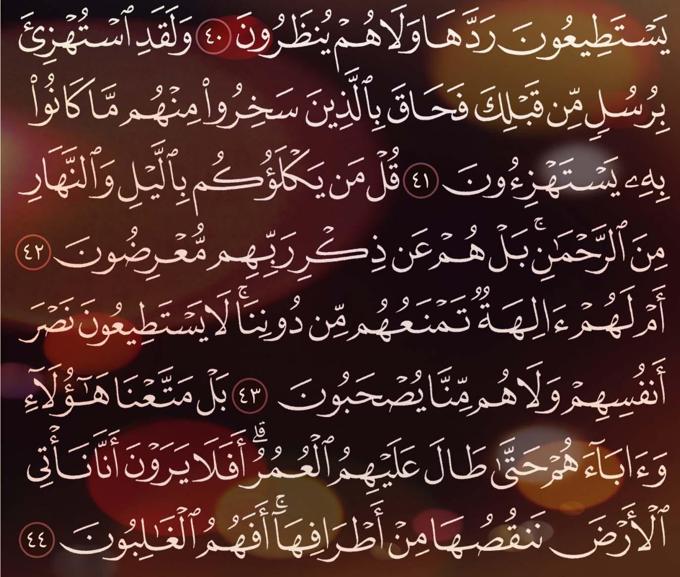 شرح وتفسير, سورة الأنبياء, surah al-anbiya, ( من الآية 36 إلى الاية 44 ),