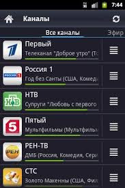 IP-TV Player Remote  Apk For Android
