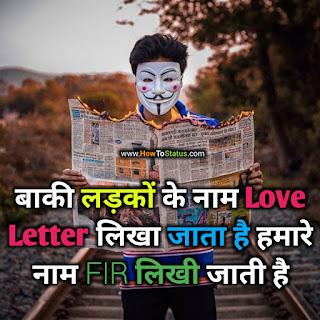 Attitude Facebook Status Hindi