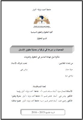 مذكرة ماستر: الجمعيات ودورها في ترقية وحماية حقوق الإنسان PDF