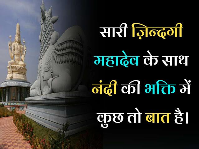 latest new mahadev status in hindi 2020