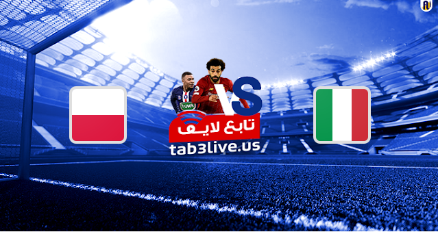 مشاهدة مباراة ايطاليا وبولندا بث مباشر اليوم 2020/11/15 دوري الأمم الأوروبية