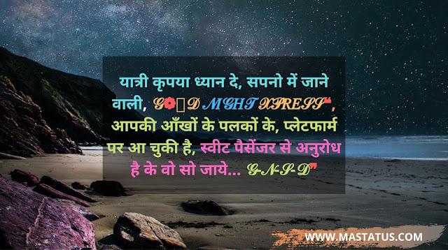 Good Night Status And Quotes  In Hindi (2020) - Mastatus