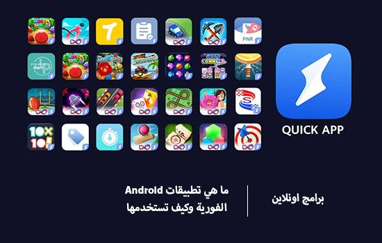 ما هي تطبيقات Android الفورية وكيف تستخدمها