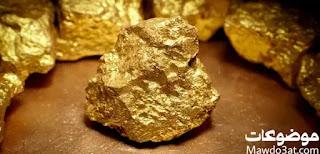 لماذا الذهب غالي