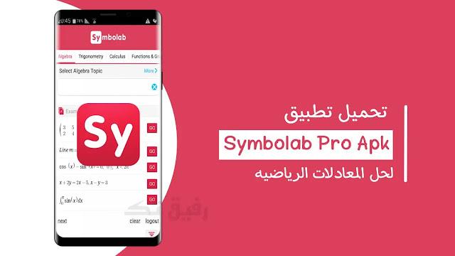 تحميل تطبيق Symbolab Pro لحل المعادلات الرياضية-أحدث إصدار