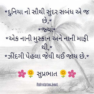 Good Morning Suvichar In Gujarati
