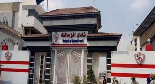 أسعار إشتراك عضوية نادي الزمالك مصر 2021