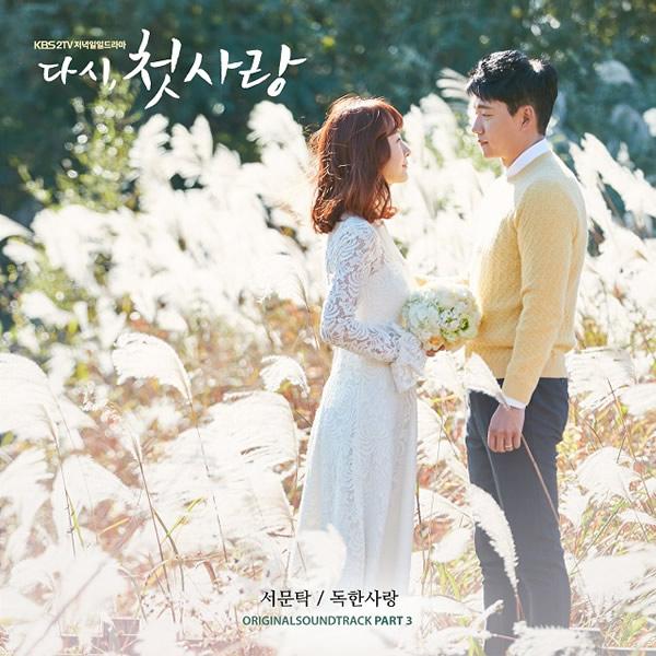 Download Ost. First Love Again Terbaru