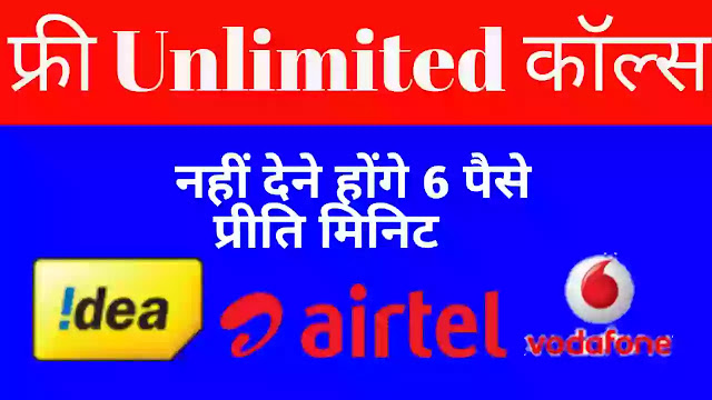 Airtel, idea, vodafone new plan unlimited free calls | no IUC truly unlimited.