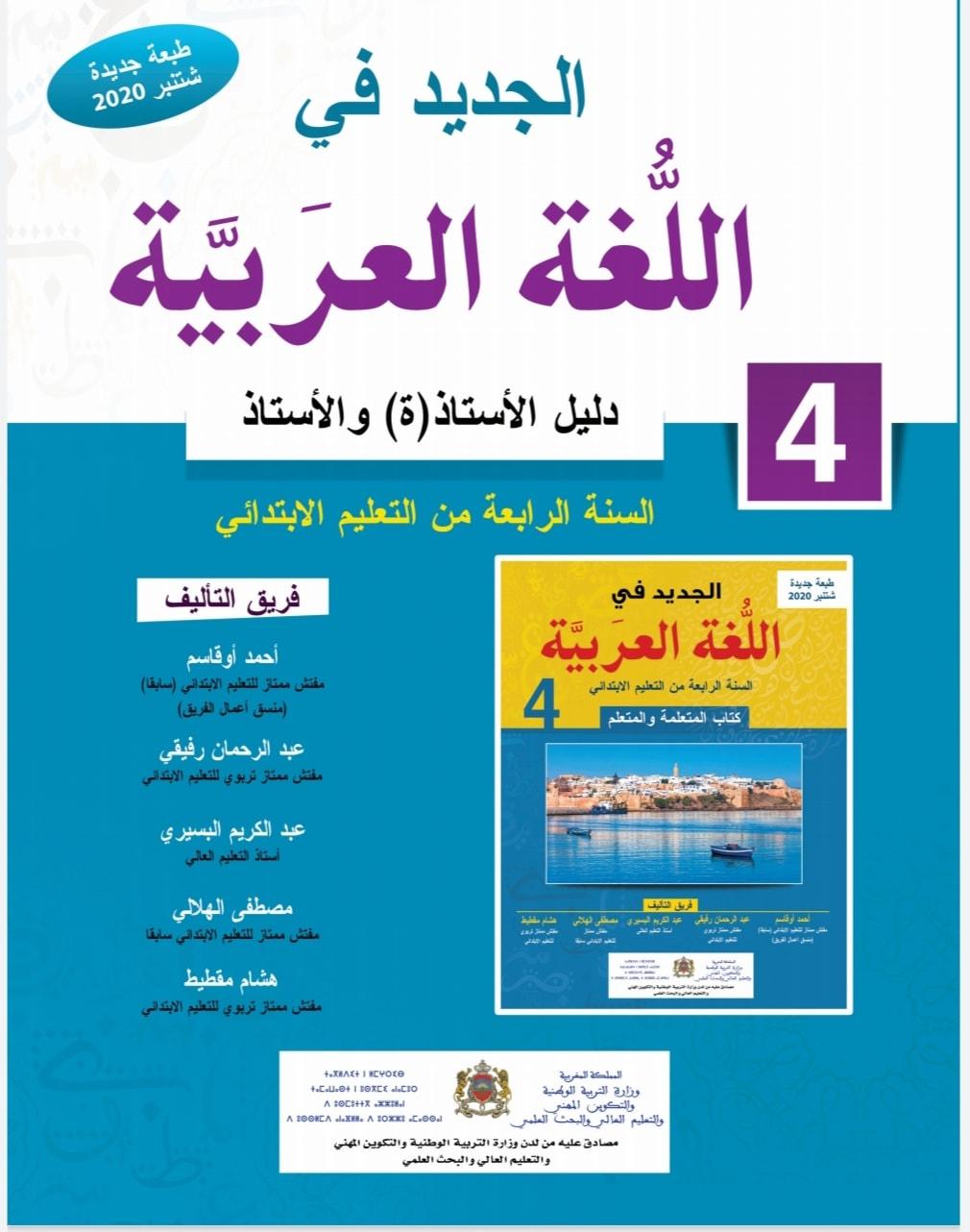 جذاذات الوحدة الرابعة 4 النسخة المحينة الجديد في اللغة العربية المستوى الرابع ابتدائي