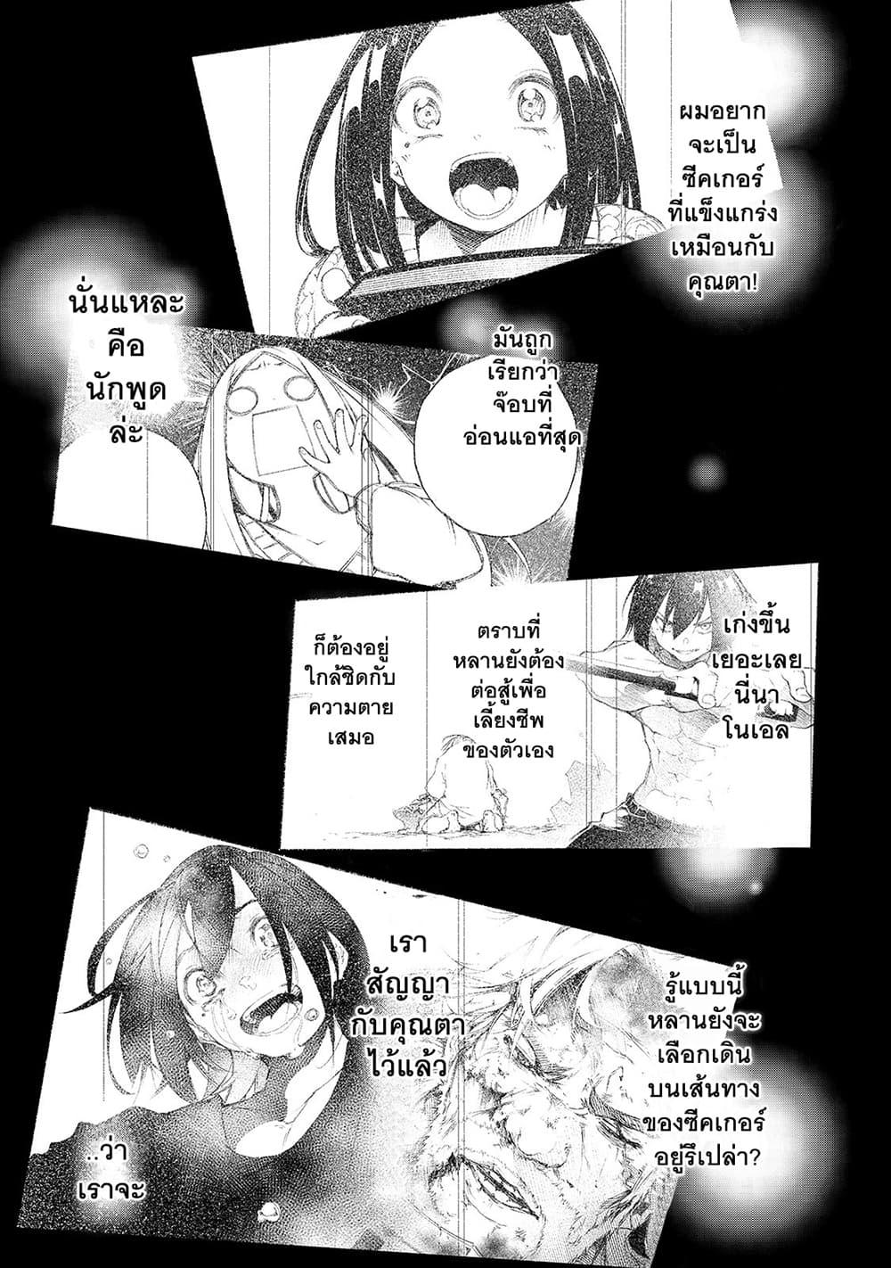อ่านการ์ตูน Saikyou no Shien-shoku Wajutsushi Dearu Ore wa Sekai Saikyou Kuran o Shitagaeru ตอนที่ 2 หน้าที่ 2