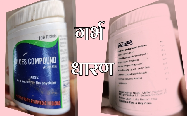 aloes compound tablet uses,alarsin product,