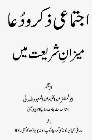 Ijtemai zikar wa dua mezaan e shariyat mein by Abu Al