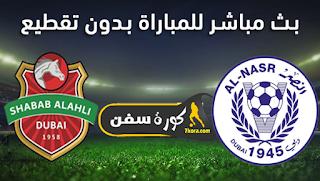 مشاهدة مباراة النصر وشباب الأهلي دبي بث مباشر بتاريخ 24-12-2019 كأس رئيس الدولة الإماراتي